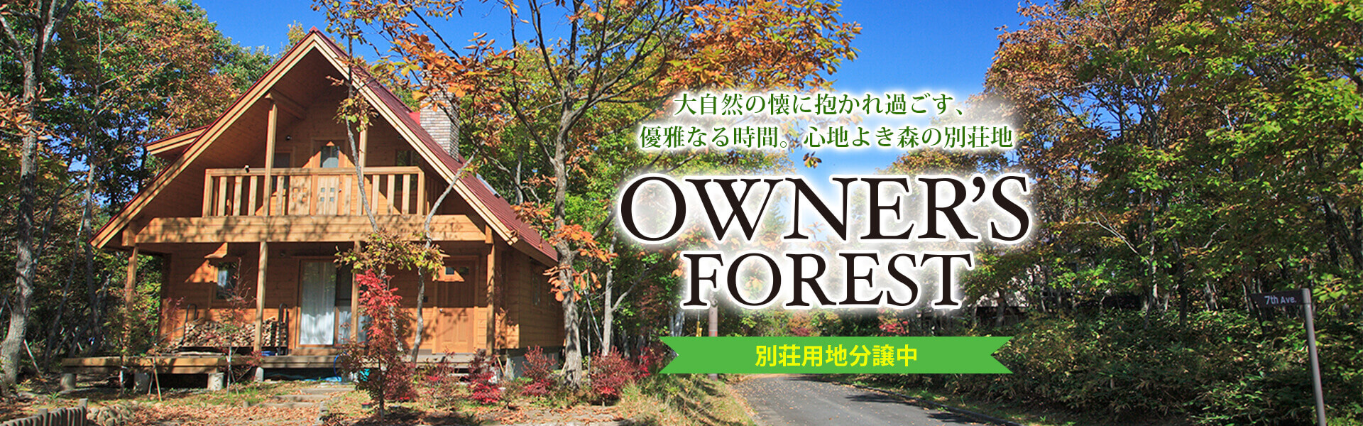 OWNER'S FOREST